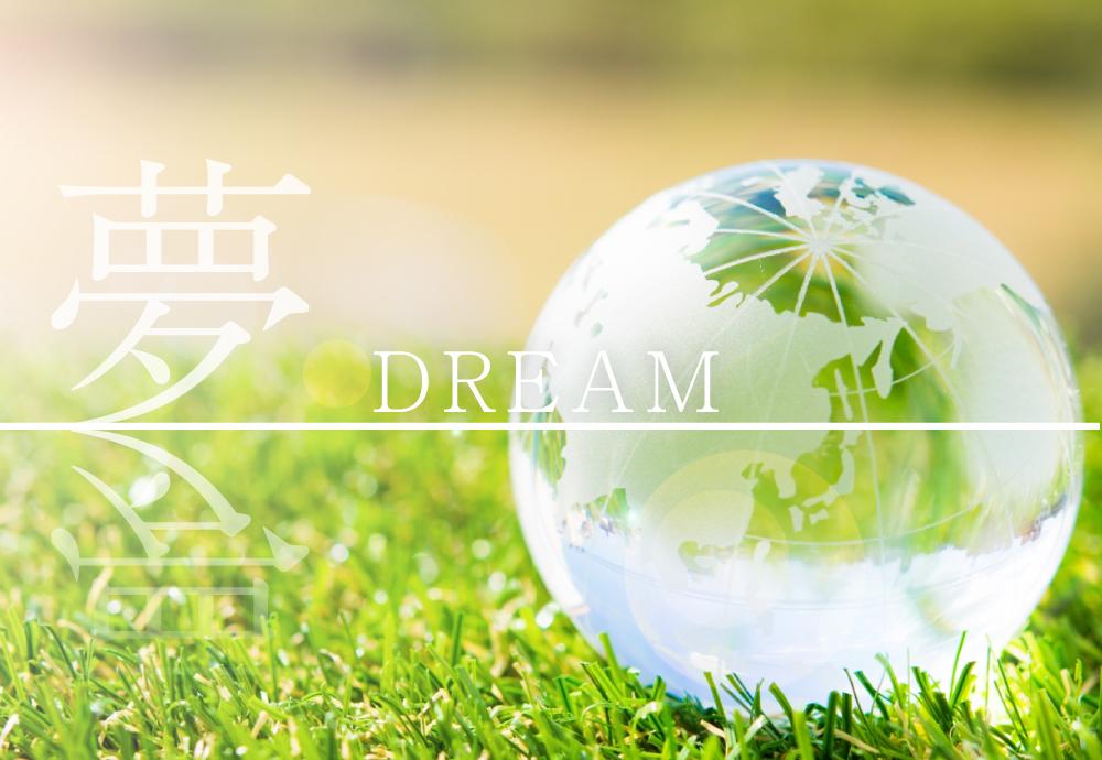 夢クリーンの「夢」